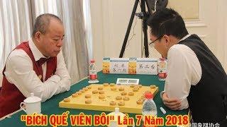 Bích Quế Viên 2018 : Trịnh Duy Đồng Vs Triệu Quốc Vinh - Cờ Tướng đỉnh Cao