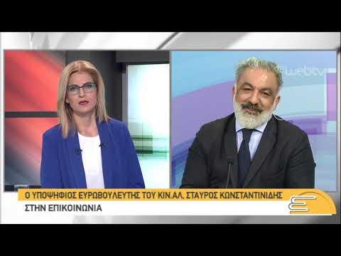 Ο υποψήφιος Ευρωβουλευτής ΚΙΝ.ΑΛ, Σταύρος Κωνσταντινίδης, στην ΕΠΙΚΟΙΝΩΝΙΑ  23/05/2019   ΕΡΤ