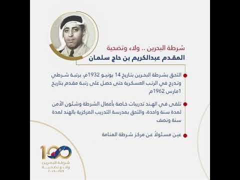 صفحات تاريخية في مسيرة شرطة البحرين بمناسبة مرور 100 عام على تأسيسها المقدم عبد الكريم بن ...