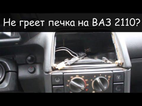 Не греет печка на ВАЗ 2110? Ремонт заслонки отопителя