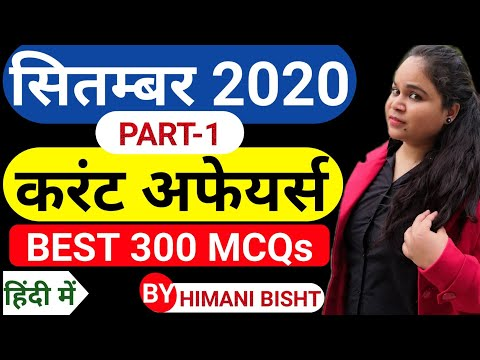 September current affairs 2020 | Monthly current affairs | September best 300 MCQs PART 1 | 🔥🔥