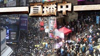 【東網直播】民陣遊行促成立獨立調查委員會