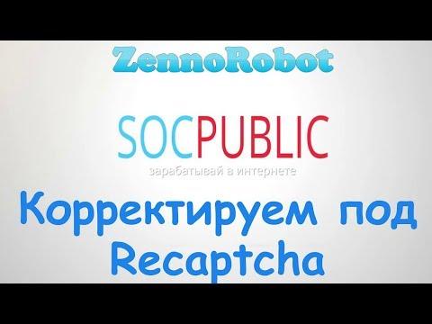 Switch на ZennoPoster для Recaptcha в шаблоне Socpublic