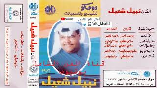 تحميل و مشاهدة نبيل شعيل : نورت ياحلاها شمس الأقبالي 1986 MP3