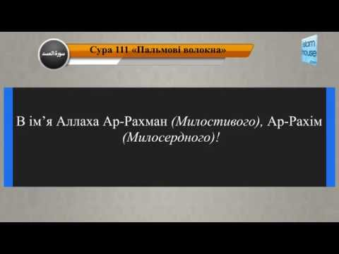 Читання сури 111 Аль-Масад (Пальмові волокна) з перекладом смислів на українську мову (Мішарі)