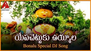 Bonalu Super Hit Telangana Folk Songs | Yapachettuku Devotional Dj Song | Amulya Audios And Videos