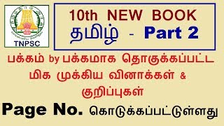 9th New Science Part 2 | Book back Q & A | முழு
