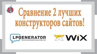 Сравнение двух лучших конструкторов сайтов Lpgenerator и Wix