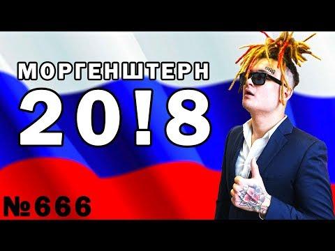 МОРГЕНШТЕРН 20!8 - ПРЕДВЫБОРНЫЙ КЛИП онлайн видео