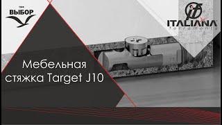 Мебельная стяжка Target J10 Italiana Ferramenta