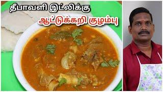 தீபாவளி இட்லிக்கு ஆட்டுக்கறி குழம்பு | Mutton Curry for Idli | Balaji's Kitchen
