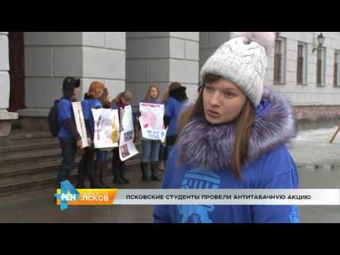 Новости Псков 17.11.2016 # Антитабачная акция