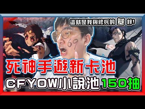 """Winds再度開抽""""Bleach Brave Souls""""卡池 CFYOW小說 ..."""
