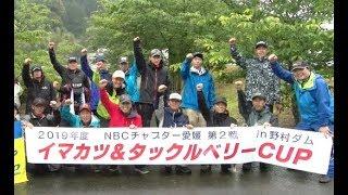 NBCチャプター愛媛 第2戦 Go!Go!NBC!