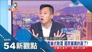 別高興太早?選民討厭民進黨不代表認同國民黨 KMT真的贏了?|陳斐娟主持|【54新觀點完整版】20181127|三立新聞台