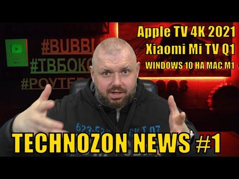 TECHNOZON NEWS #1, НОВЫЙ APPLE TV 4K 2021, Xiaomi Mi TV Q1 БЕЗ 120 Гц и WINDOWS 10 НА APPLE MAC M1
