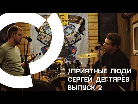 Подкаст приятные люди - Сергей Дегтярёв (психотерапевт) выпуск из Екатеринбурга