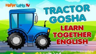 Трактор Гоша. Учим вместе английский язык для детей. Английский алфавит для самых маленьких детей.