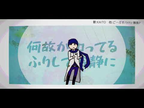 映画のワンシーン/ごーぶすft.KAITO