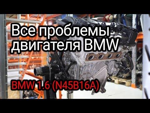 Простой, но сложный: какие проблемы могут прикончить двигатель BMW 1.6 (N45B16A)?