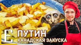 Путин (Poutine) — Картошка фри с соусом и сыром — рецепт Едим ТВ