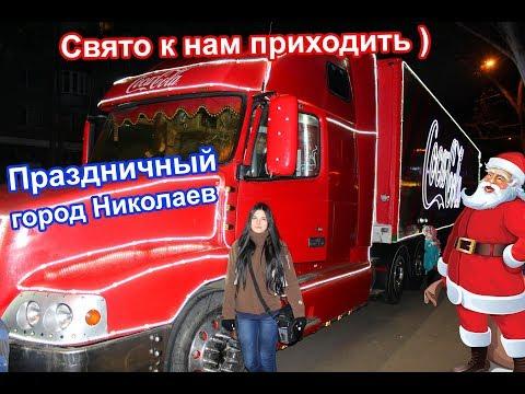 г. Николаев  День святого Николая. Coca-Cola приехала ) Соборная площадь