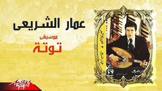 Ammar El Sherei - Tota | عمار الشريعي - توتة تحميل MP3