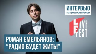 """Роман Емельянов: """"Радио будет жить!"""""""