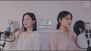 🎤 볼빨간사춘기 (BOL4)   나만,봄 (Bom)  [Cover By 유나리]