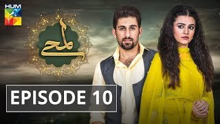 Lamhay Episode #10 HUM TV Drama 30 October 2018