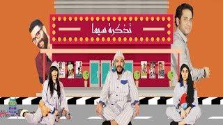 تحميل اغاني فؤاد المهندس وهشام سليمان يحضرون لعمل جديد (تذكرة سيما -Tazkara Cima) MP3