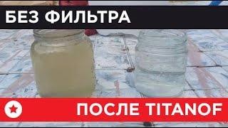 🔴 Титановый фильтр TITANOF (Титанов)  — отзыв клиента 🔴