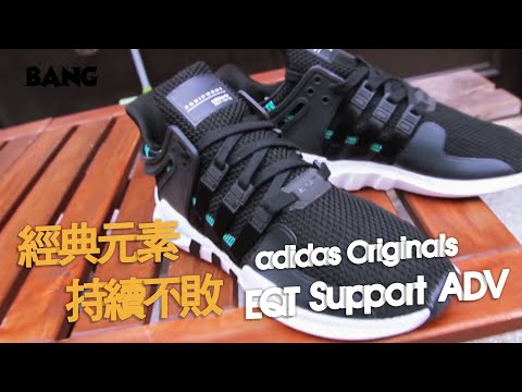 BANG開箱|EQT support ADV