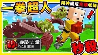 Minecraft 如果我是【一拳超人One Punch!!】😂 !! 10,000力量一拳一隻❤ 誰能打倒【最多怪物】!! 全字幕