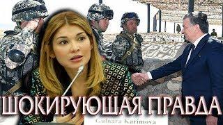 Гульнара Каримова рассказала Шокирующие Тайны Спецслужб Узбекистана