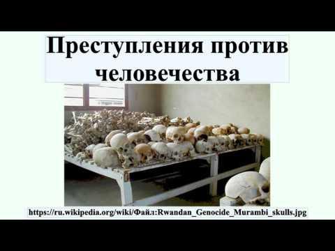 Преступления против человечества