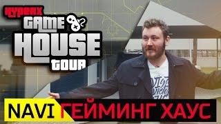 ГДЕ ТРЕНИРУЮТСЯ НАВИ? НОВЫЙ ДОМ И ТРЕНЕР! - HyperX Gaming House Tours (ENG SUBS)