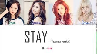 BLACKPINK (블랙핑크) - 'Stay' (Japanese ver.) (Color Coded Lyrics Jap/Rom/Eng)