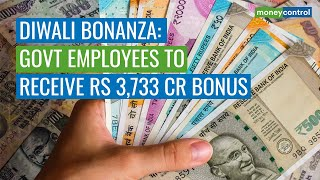 Diwali Bonanza: Over 30 Lakh Government Employees To Get Bonus By Next Week  IMAGES, GIF, ANIMATED GIF, WALLPAPER, STICKER FOR WHATSAPP & FACEBOOK