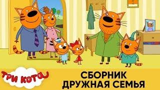 Три Кота   Сборник Дружная семья   Мультфильмы для детей