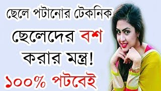 ছেলে পটানোর কৌশল | Chele potanor tips | How to impress a boy | Jibon Diary
