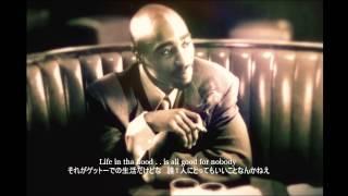 【和訳】2PAC - Life goes on (HD)
