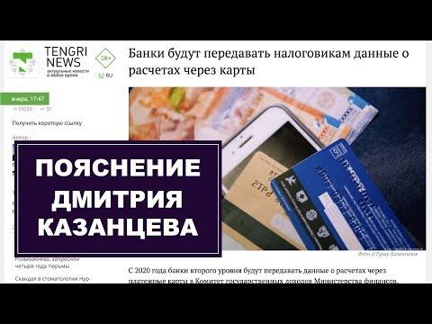 Не паникуем! С 2020 года банки будут передавать данные о расчетах через платежные карты