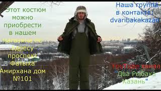 Зимний костюм восток полюс v