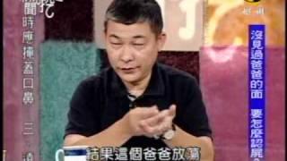 新聞挖挖哇:手足的恩怨情仇(1/8) 20090914