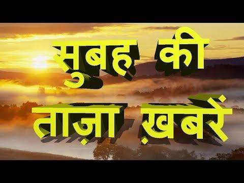 Morning News 30 Oct | सुबह की ताज़ा ख़बरें | Breaking news | Speed News | Nonstop News | Mobilenews 24