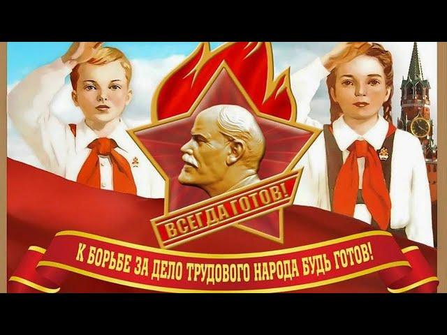 Праздник красных галстуков