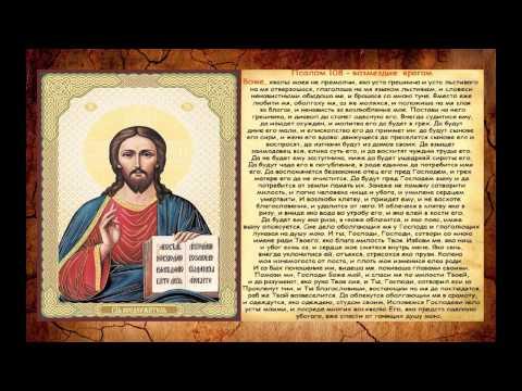 Молитва для наказания обидчиков и врагов. Псалом 108 - Возмездие врагам.