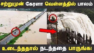 சற்றுமுன் கேரளா வெள்ளத்தில் பாலம் உடைந்ததால் நடந்ததை பாருங்க! | Tamil News | Tamil Seithigal