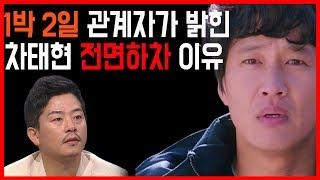 차태현, 소름 돋는 인성 '방송 하차 선언한 진짜 이유..'